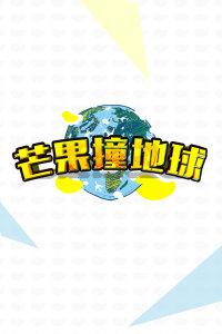芒果撞地球