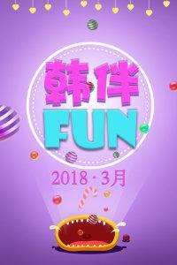 韩伴FUN 2018 3月