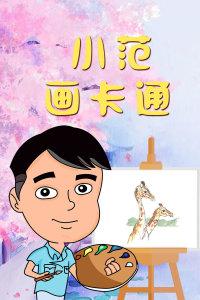 小范画卡通