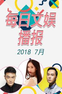 每日文娱播报 2018 7月