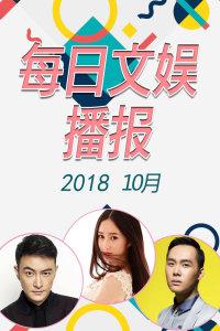 每日文娱播报 2018 10月