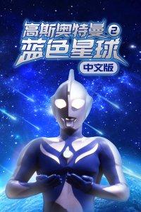 高斯奥特曼2 蓝色星球 中文版
