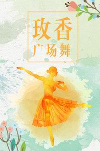 玫香广场舞