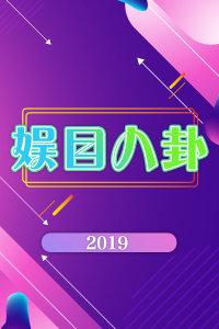 娱目八卦 2019