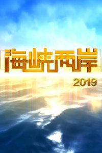 海峡两岸 2019