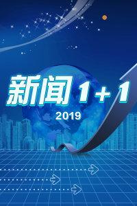 新闻1+1 2019