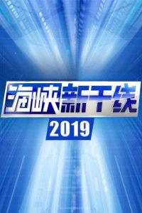 海峡新干线 2019