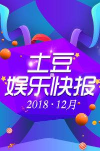 土豆娱乐快报 2018 12月