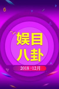 娱目八卦 2018 12月