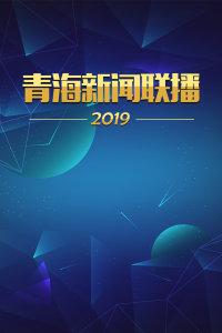 青海新闻联播 2019