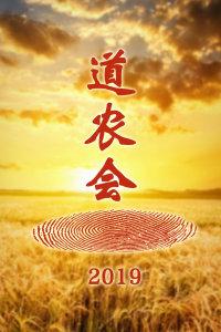 道农会 2019