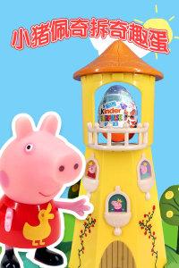 小猪佩奇拆奇趣蛋