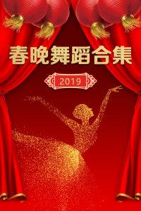 2019春晚舞蹈合集