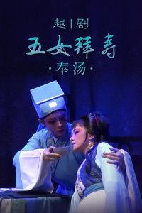 越剧《五女拜寿·奉汤》