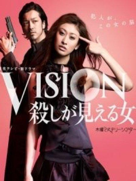 Vision 看得见杀人的女人