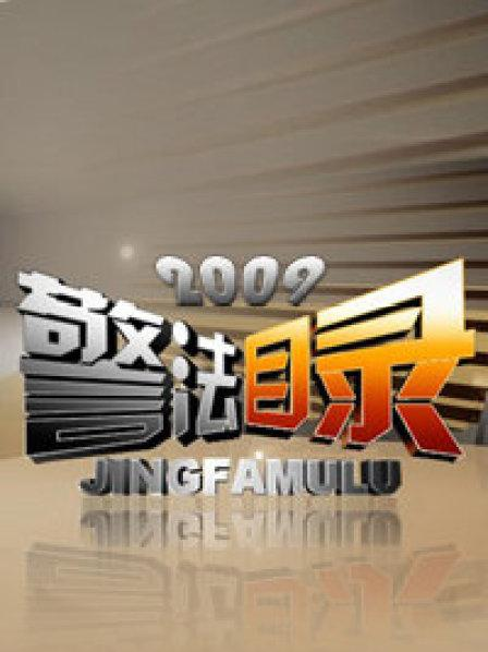 警法目录 2009