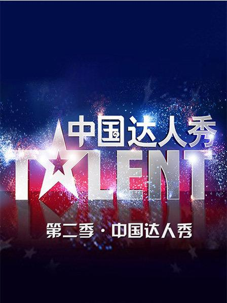 中国达人秀 第二季
