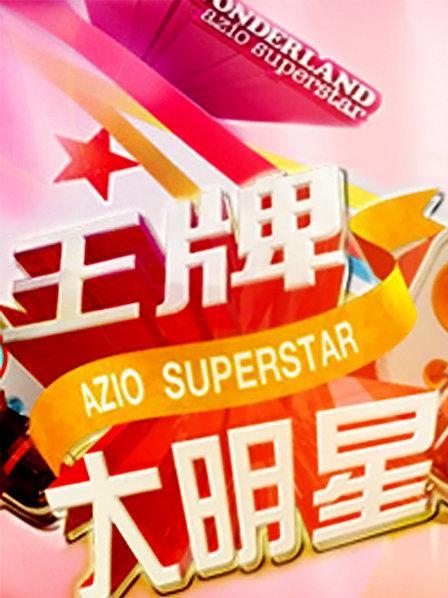 王牌大明星 2010