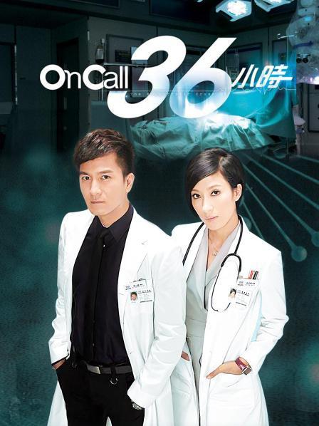 On Call 36小时