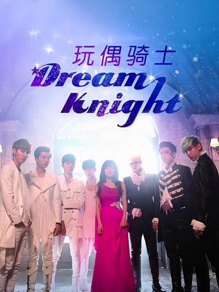 玩偶骑士Dream Knight