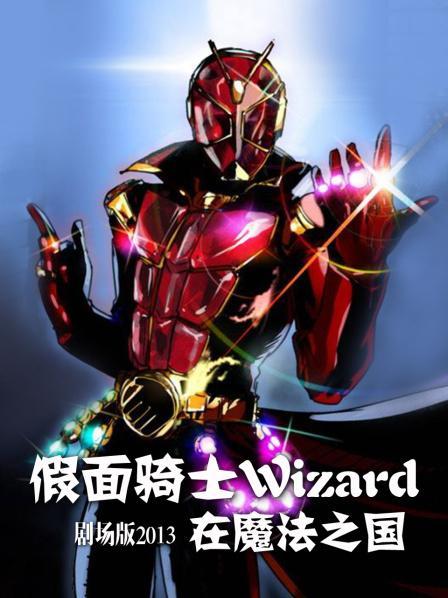 假面骑士Wizard 剧场版2013: 在魔法之国