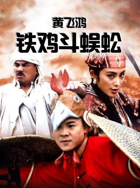 黄飞鸿铁鸡斗蜈蚣手机电影