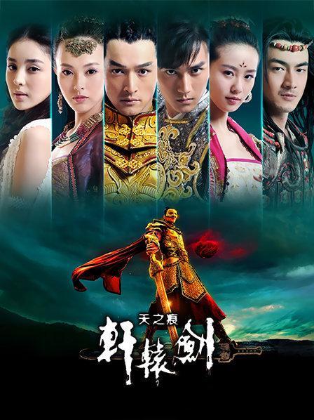 轩辕剑之天之痕 TV版