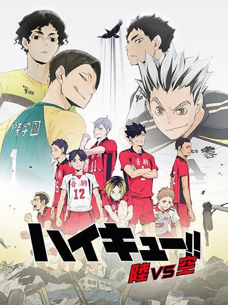 排球少年OVA4 陆VS空