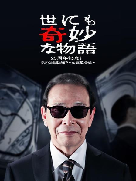 世界奇妙物语 25周年秋季特别篇 电影导演篇