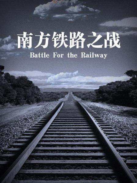 南方铁路之战