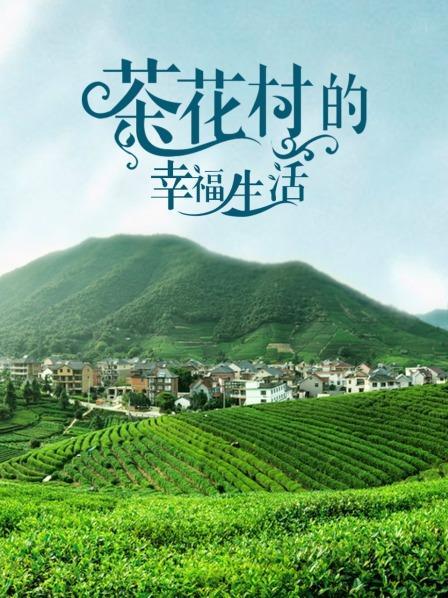 茶花村的幸福生活