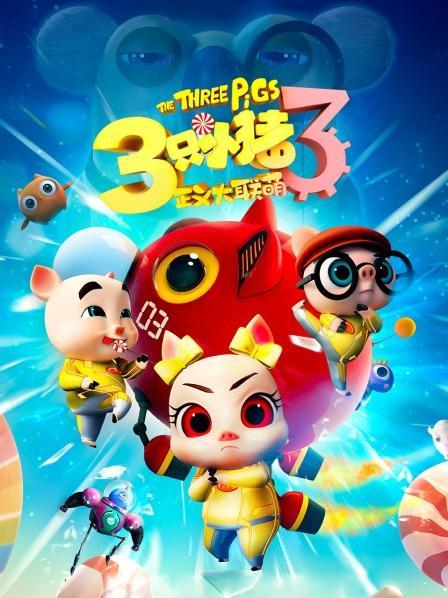 三只小猪3正义大联萌