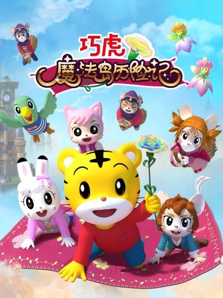 小美人鱼的奇幻冒险高清完整版,小美人鱼的奇幻冒险演员表