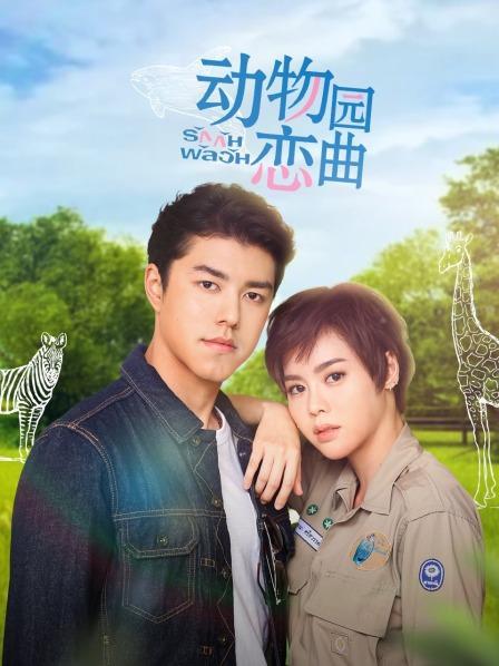 动物园恋曲 DVD版