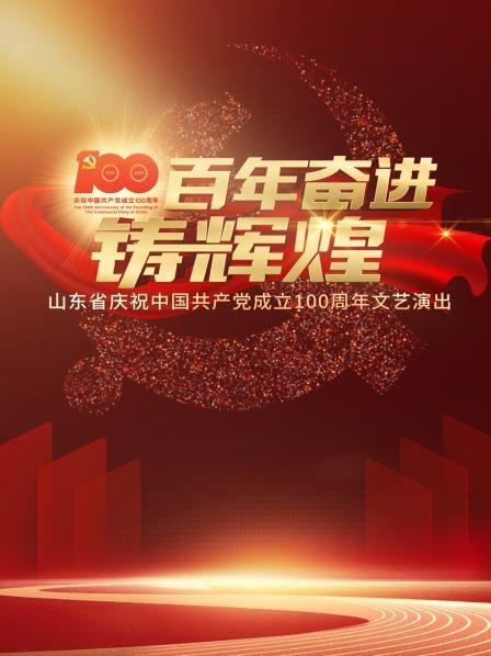 百年奋进铸辉煌——山东省庆祝中国共产党成立100周年文艺演出