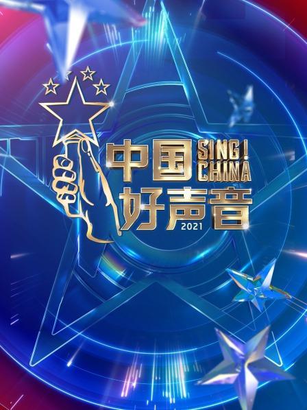 中国好声音 2021