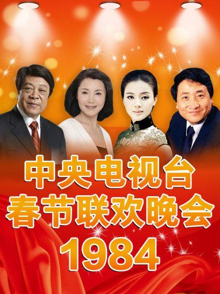 中央电视台春节联欢晚会 1984