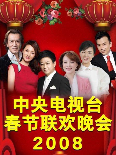 中央电视台春节联欢晚会 2008