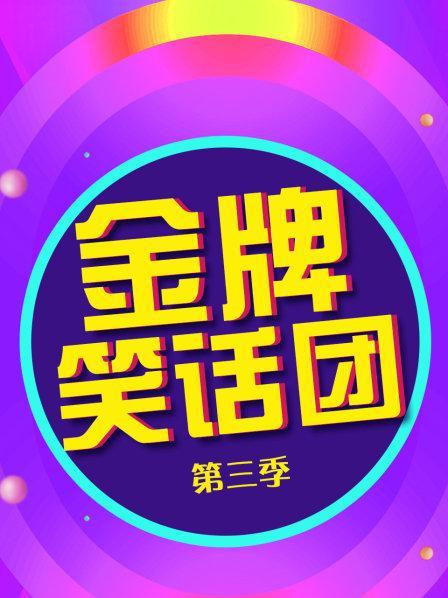 金牌笑话团 第三季