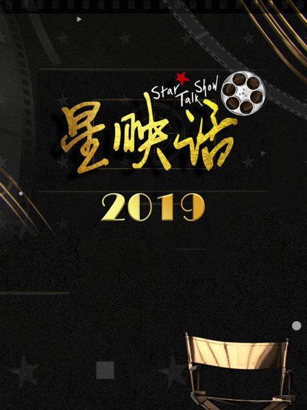 星映话 2019