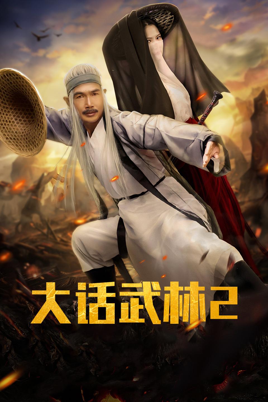 大话武林2的海报