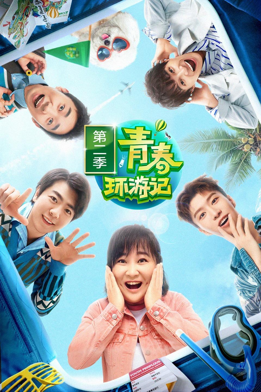 青春环游记第二季 演员表