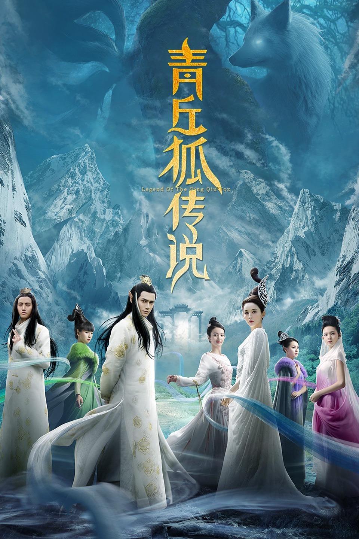 青丘狐传说TV版