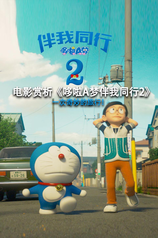 电影赏析《哆啦A梦伴我同行2》