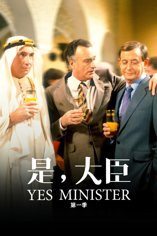 是,大臣第一季