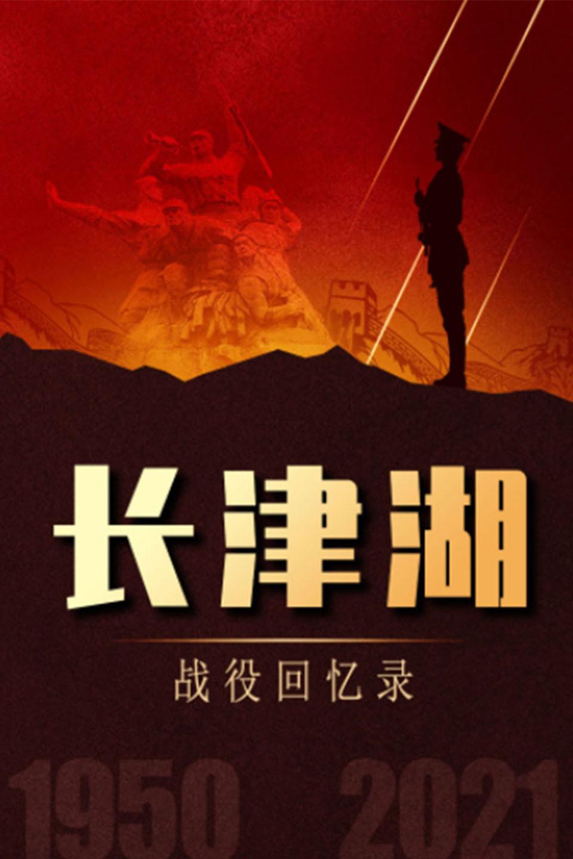 长津湖战役回忆录