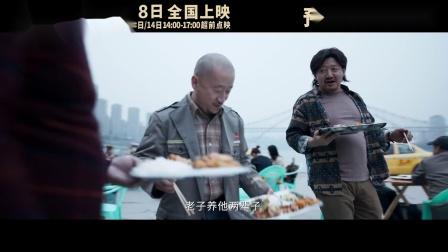 王砚辉 张宥浩 龚蓓苾《了不起的老爸》终极版预告片
