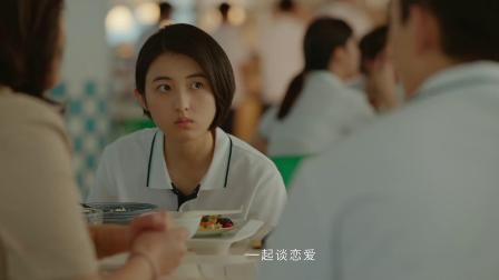 """张子枫吴磊遭遇郝蕾反套路""""谈判""""《盛夏未来》""""未来已来""""版预告片"""