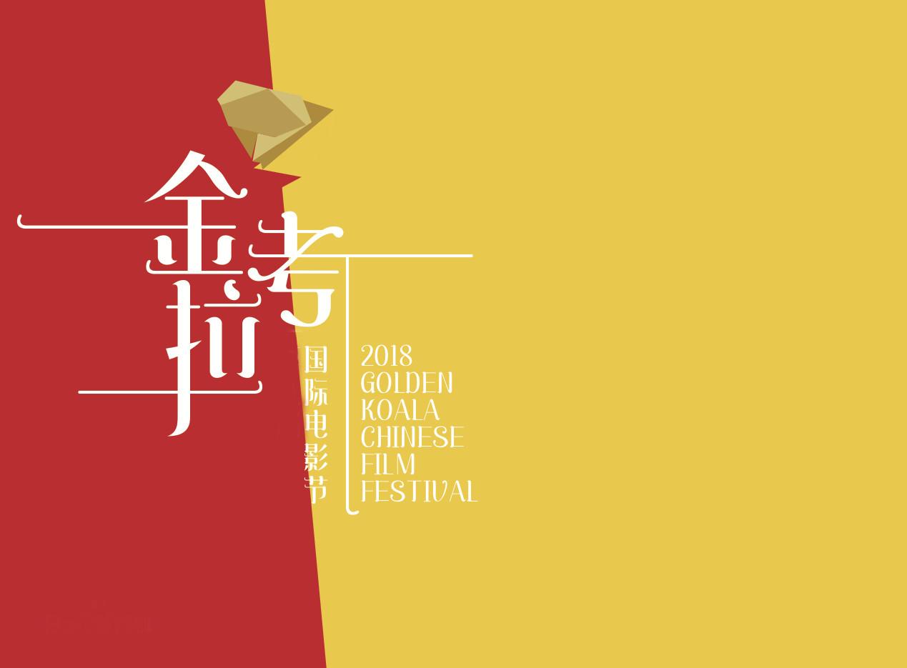 金考拉国际华语电影节