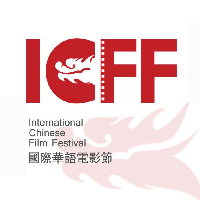 国际华语电影节